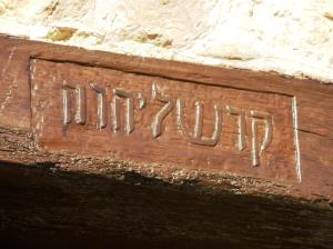 כתובת בעברית שגיליתי על משקוף של דלת